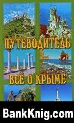 Книга Путеводитель. Все о Крыме