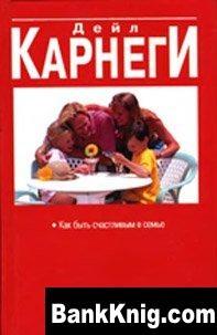 Книга Как быть счастливым в семье