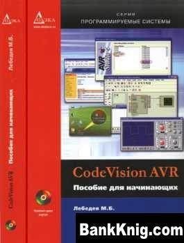 Книга CodeVisionAVR. Пособие для начинающих