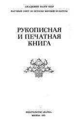 Рукописная и печатная книга