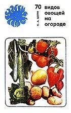 Книга 70 видов овощей на огороде