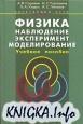 Книга Физика. Наблюдение, эксперимент, моделирование