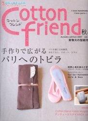 Журнал Cotton Friend 2007