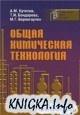 Книга Общая химическая технология