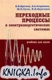 Книга Крючков И.П. Переходные процессы в электроэнергетических системах