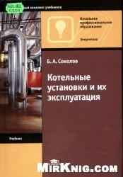 Книга Котельные установки и их эксплуатация