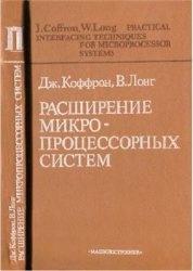 Книга Расширение микропроцессорных систем