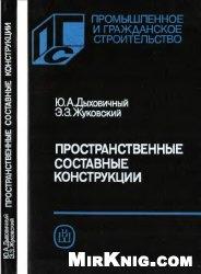 Книга Пространственные составные конструкции