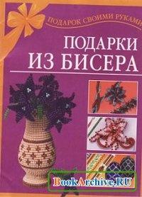 Книга Подарки из бисера