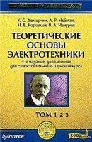 Книга Теоретические основы электротехники. В 3 томах