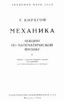 Книга Механика. Лекции по математической физике