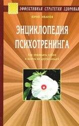 Книга Энциклопедия психотренинга. Как управлять собой и влиять на других людей