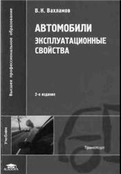 Книга Автомобили: Эксплуатационные свойства