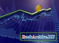 Книга Инвестирование от А до Я. Основы – фондовая биржа, акции, облигации
