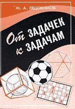Книга От задачек к задачам - Евдокимов М.А.