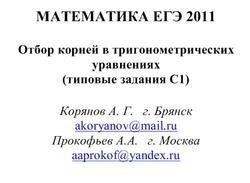 Книга ЕГЭ 2011, Математика, Типовые задания C1, Корянов А.Г., Прокофьев А.А.