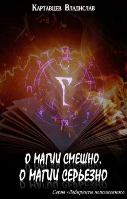 Книга Картавцев Владислав - О магии смешно, о магии серьезно