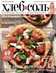 Журнал Журнал ХлебСоль № 7 2014