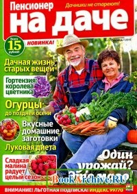 Пенсионер на даче № 1 2015