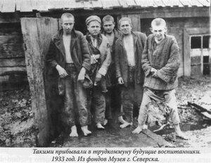 Первые жители_1933.jpg