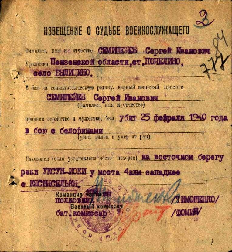 Похоронка 1940.jpg