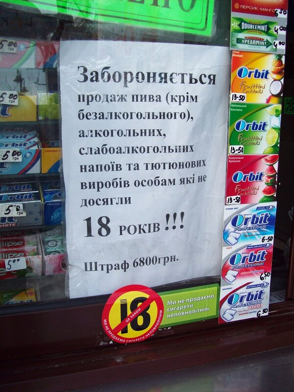 Штраф за продажу детям спиртного и сигарет