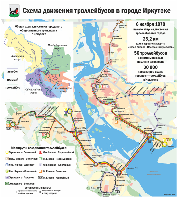 «Схема маршрутов троллейбуса в