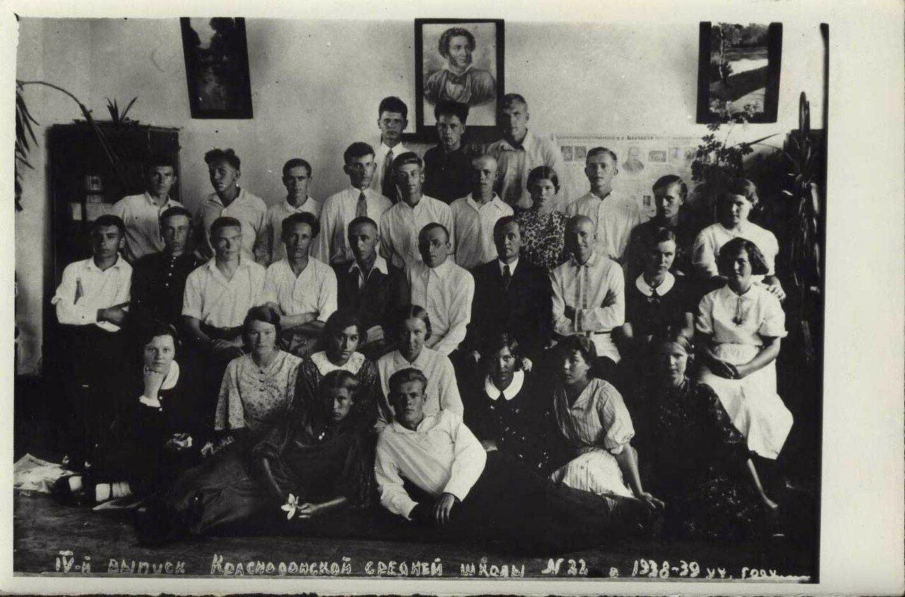 1938-1939. IV выпуск Краснодонской средней школы № 22