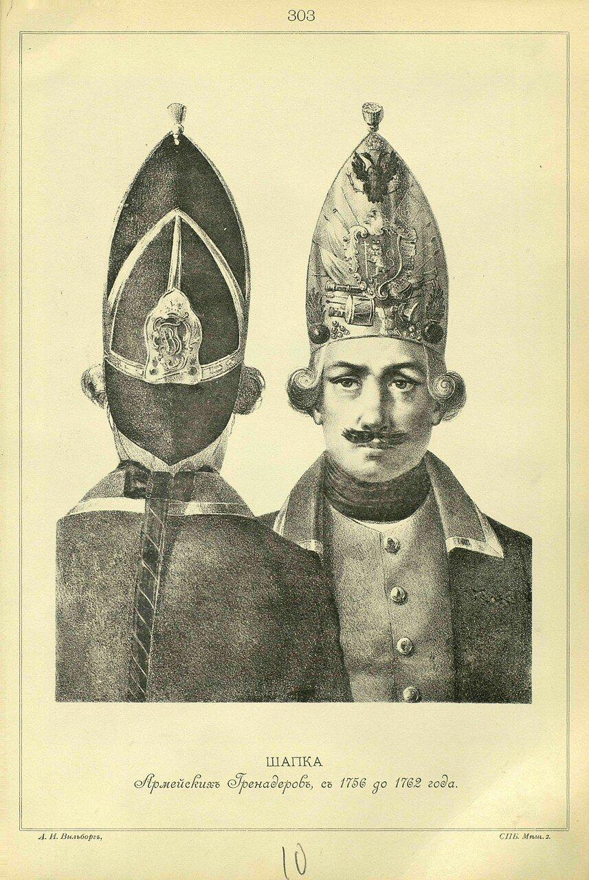 303. ШАПКА Армейских Гренадеров, с 1756 до 1762 года.