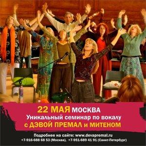 семинар с Девой Премал и Митеном в Москве