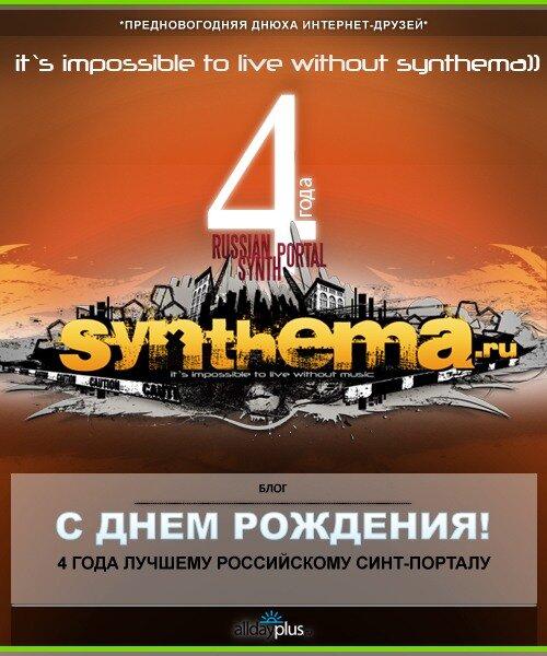 День СИНТЕМАтического варения. 4 года SYNTHEMA.ru!