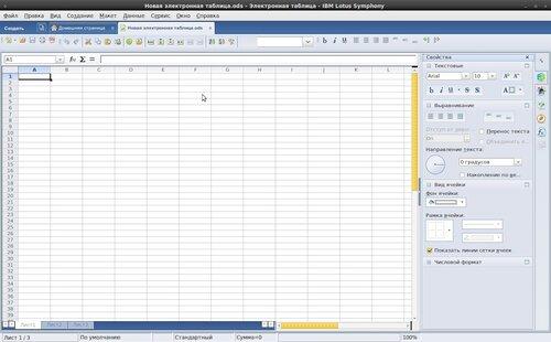 Новая электронная таблица.ods - Электронная таблица - IBM Lotus Symphony _796.jpeg