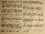 Военная форма советской армии 1918-1958г (4).JPG