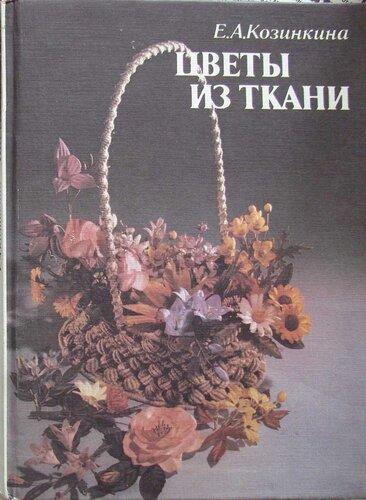 ЦВЕТЫ ИЗ ТКАНИ. на Яндекс.Фотках.  Фотографии в альбоме.
