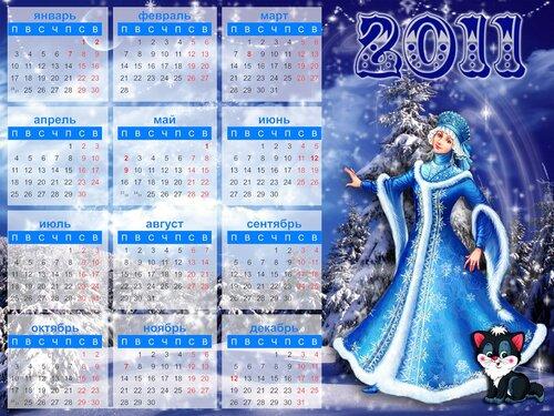 Детский календарь 2011 - Кролик