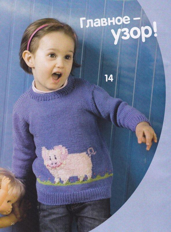 Скачать книгу по вязанию малышам