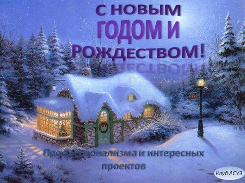 НГ открытка Клуба АСУЗ