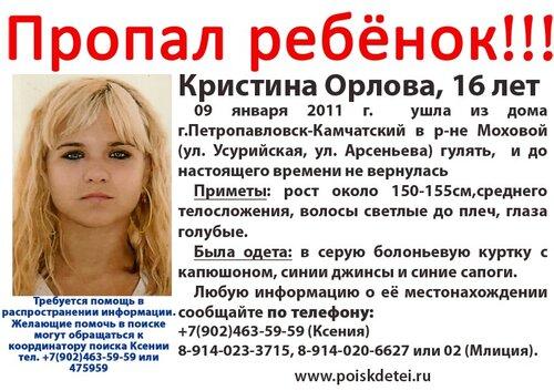 Петропавловск-Камчатский - Кристина Орлова, 16 лет