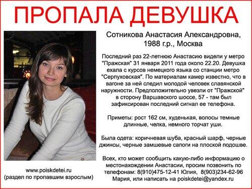 Убита русская девушка в россии