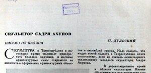Дульский о Садри Ахунове