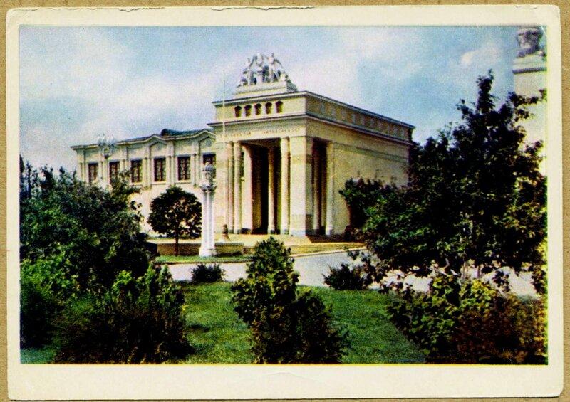 Всесоюзная сельскохозяйственная выставка. Павильон Литовской ССР