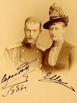 Элла и Сергей 1886г
