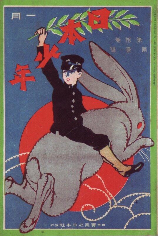Japan magazine 1915