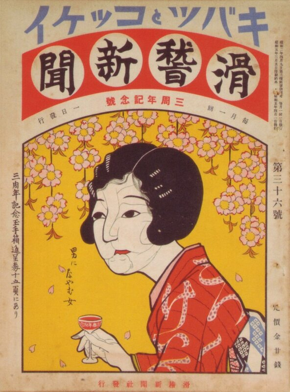 Japan magazine 1930