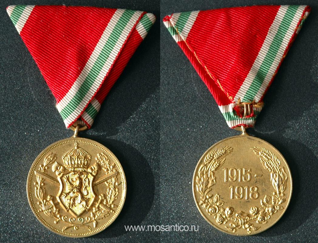 Bolgariya.-Medal-uchastnikam-Pervoj-Mirovoj-vojny-1914-1918-gg..jpg