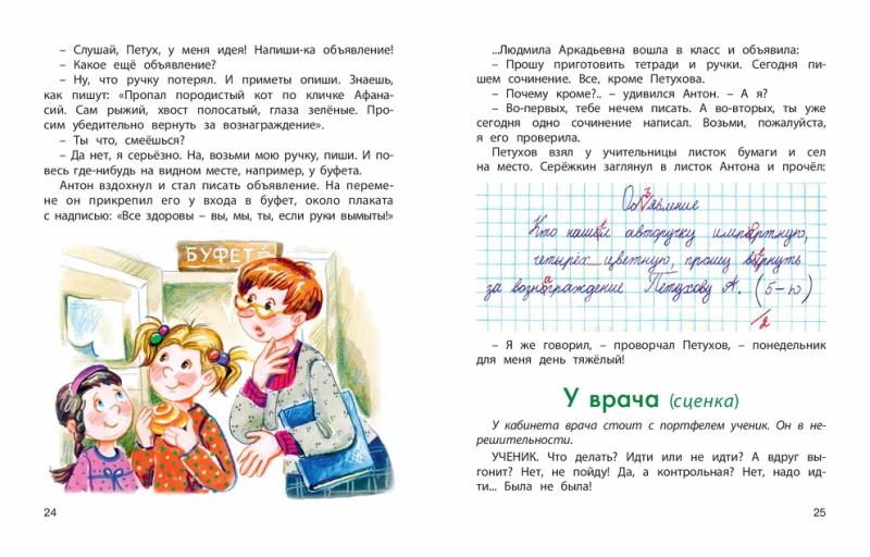 1375_Det_Uroki smeha_72_RL-page-013.jpg