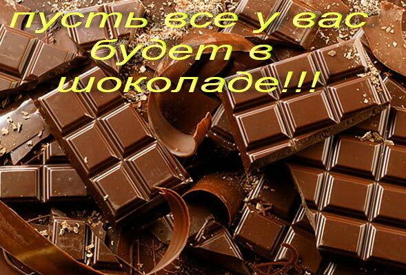 шоколад.jpg
