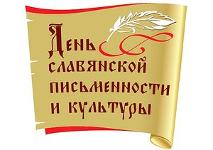 Открытки. День славянской письменности и культуры открытки фото рисунки картинки поздравления