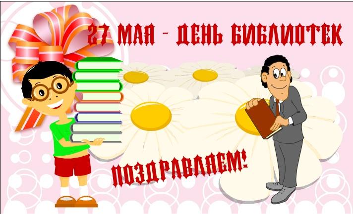 27 мая День библиотек! поздравляем!