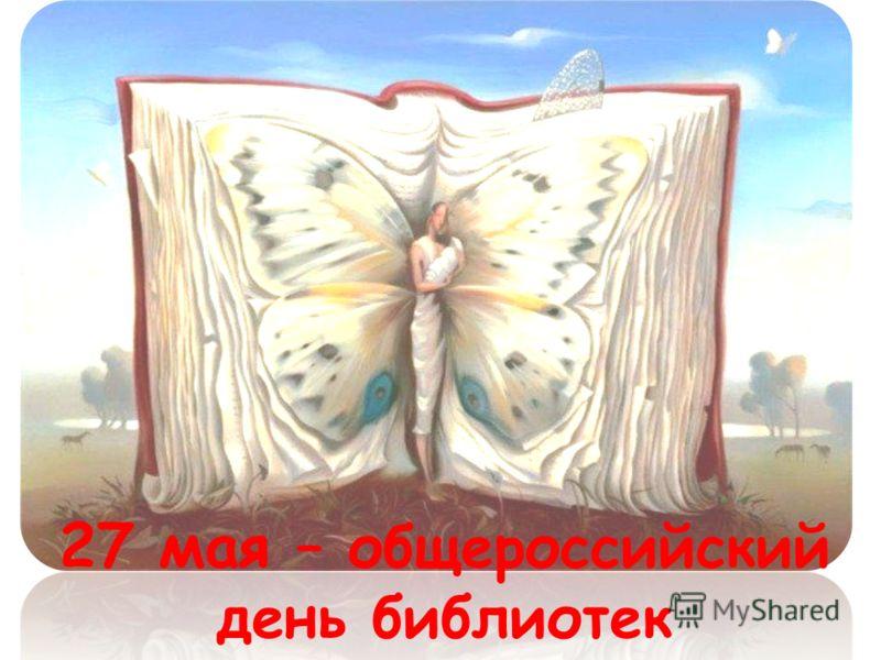 27 мая Общероссийский День библиотек. Книга с образом бабочки